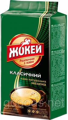 Молотый кофе Жокей Классический 225г