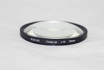 Светофильтр - макролинза CLOSE UP +10 72mm RISE (UK)