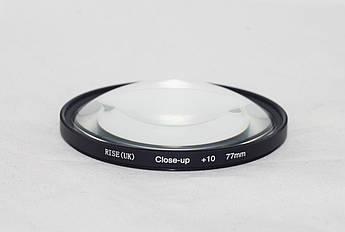Светофильтр - макролинза CLOSE UP +10 77mm RISE (UK)