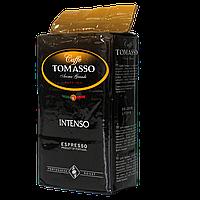 Кофе молотый TOMASSO Intenso 250г (50/50) Португалия