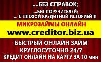 Беспроцентные кредиты до зарплаты онлайн за 5 минут не выходя из дома http://creditor.biz.ua/