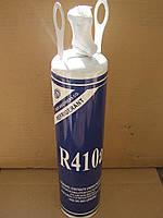 Фреон -410a (многоразовый баллон 0,8 кг.)