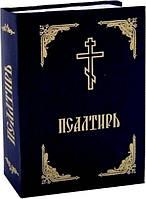 Псалтирь. (малый формат, русский шрифт)., фото 1