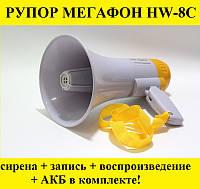 Рупор Мегафон HW-8C + сирена + запись + воспроизведение + АКБ в комплекте!