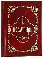 Псалтирь. (Дорожное издание, русский шрифт).