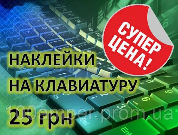 Наклейки на клавиатуру недорого в Харькове на 23 Августа