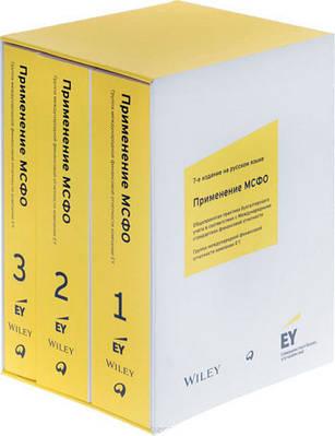 Применение МСФО (3 тома в футляре) 2016 год
