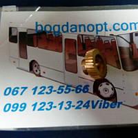 Шестерня моторедуктора стеклоочистителя арко автобус Богдан а-092.(ЛАТУННАЯ В РАЗМЕРЕ УСИЛЕННАЯ)