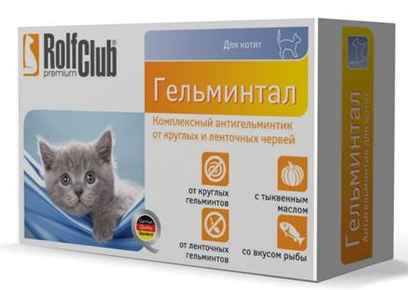 Гельминтал суспензия для котят 10мл.