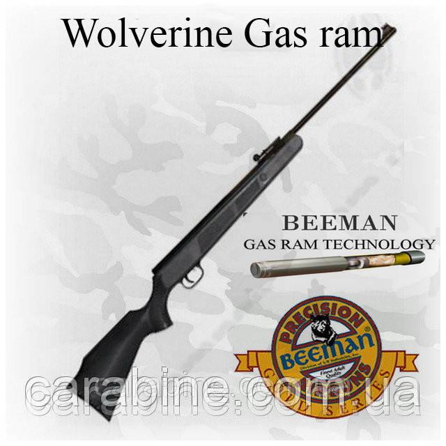 Пневматическая винтовка Beeman Wolverine Gas Ram с газовой пружиной (Биман Вулверин)