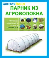 Парник мини теплица 15 метров 80*120 30г/м кв