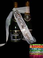 Ленточки для шампанского