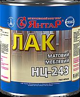 Лак для мебели и других изделий из древесины внутри помещений, Янтарь НЦ-243, матовый,2,5 кг
