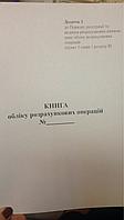 Журнал КОРО, для РРО  кассовых аппаратов (книга учета расчетных операций) с НДС