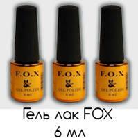 Гель лак Fox 6 ml