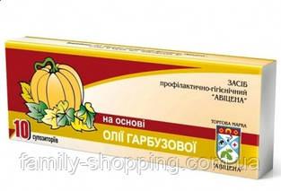 Свечи (суппозитории) Масло семян тыквы, 10 шт.