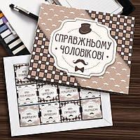 Шоколадный набор Справжньому чоловікові 60г (подарок мужчине)