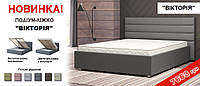 Двуспальная кровать подиум Виктория без матраса (Металлический каркас, ортопедические ламели).