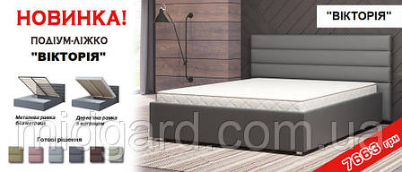 Двуспальная кровать подиум Виктория без матраса (Металлический каркас, ортопедические ламели)., фото 2