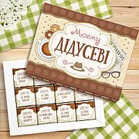 Шоколадный набор Дідусеві 60г (подарок дедушке)