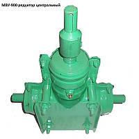 Рудуктор центральный МВУ-900