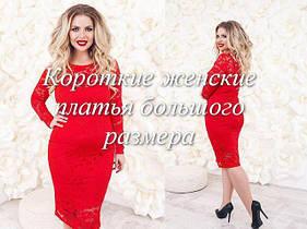 Короткие женские платья большого размера