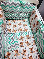 """Комплект в детскую кроватку """"Мятный мишка """". Бортик на 4 стороны и постельное"""