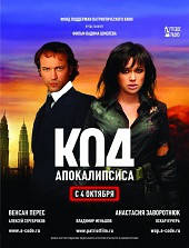 DVD-диск. Код Апокаліпсису (Ст. Перес) (Росія, 2007)