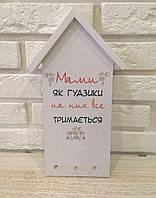 """Ключница настенная деревянная """"Мами як гудзики"""" rd19"""