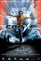 Сдвиг (DVD) Россия (2006)