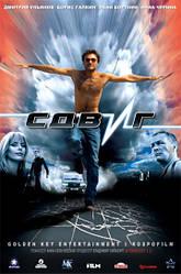 DVD-диск Зсув (Д. Ульянов) (Росія, 2006)