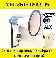 Мегафон рупор громкоговоритель переносной SD-10SHB-USB 50 Вт со съемным аккумулятором плюс USB, SD и 12В, фото 1