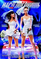 Нас не догонишь (DVD) Россия (2007)
