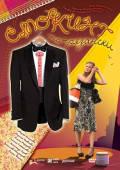 DVD-диск Смокінг по-рязански (М. Кононова) (Росія, 2007)