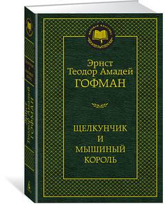 Щелкунчик и мышиный король. Эрнст Теодор Амадей Гофман