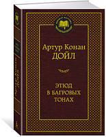 Этюд в багровых тонах.Артур Конан Дойл