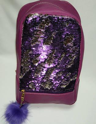 Фиолетовый рюкзак с пайетками перевёртышами