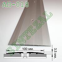 Алюминиевый порожек для пола, шириной 100 мм.