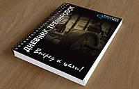 Дневник тренировок QUEST 92 страницы