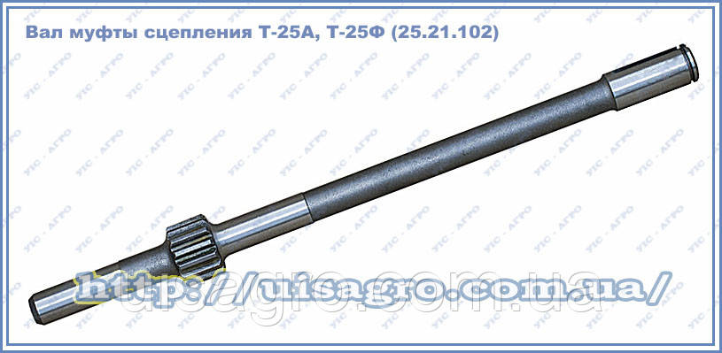 Вал муфти зчеплення Т-25Ф (25Ф.21.131) ХТЗ
