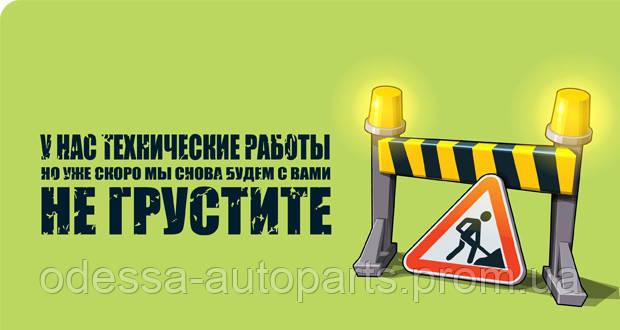 """Внимание! С 08.02.18 по 10.02.18 магазин автозапчастей """"Odessa-Parts"""" работает только в режиме """"ОНЛАЙН""""."""