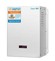 Стабилизатор Энергия Classic — 9000