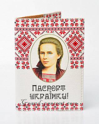 Обложка для паспорта Л. Украинка