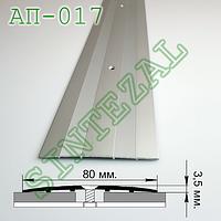 Алюминиевый порожек для пола, ширина 80 мм.