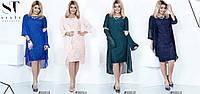 Красивый женский комплект большого размера платье и кардиган (расцветки)