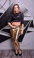 Ультрамодные лосины  «DISCO STAR» 4 цвета (42-46) золото