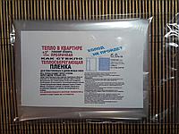 """Копия Теплосберегающая пленка для окон """"Третье стекло"""""""