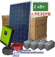 Гібридна СЕС 2 кВт + автономний резерв 2 кВт