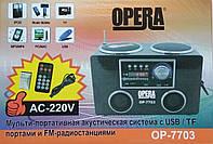 Портативная колонка  Opera OP-7703 USB 220V, MP3/SD/USB/FM