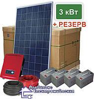 Гібридна СЕС 3 кВт + резерв 3 кВт
